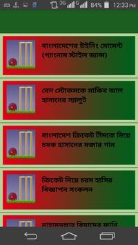 Bangladesh vs Srilankan Live screenshot 5
