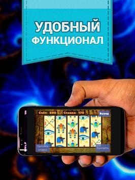 Слоты Платинум screenshot 2