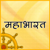 महाभारत [Mahabharat in Hindi] icon