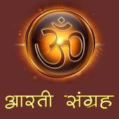 आरती संग्रह icon
