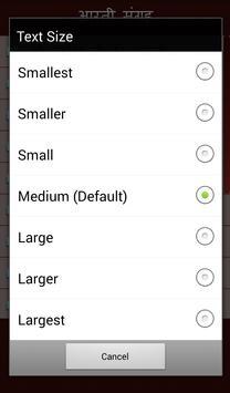 आरती संग्रह apk screenshot
