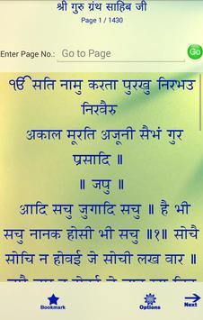 Sri Guru Granth Sahib Ji apk screenshot