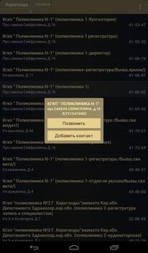 Справочник Телефонов Караганды