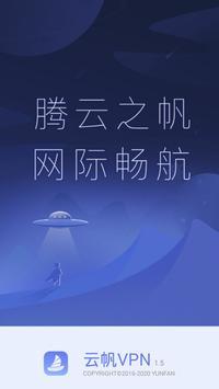 云帆VPN(永久免费) 海报