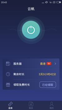 云帆VPN(永久免费) apk screenshot