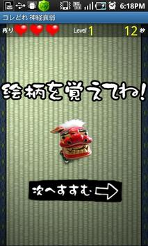 コレどれ?神経衰弱 apk screenshot
