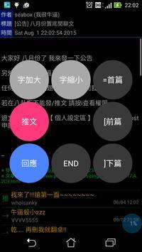 Simple PTT apk screenshot
