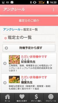 電話占いアンクレール apk screenshot