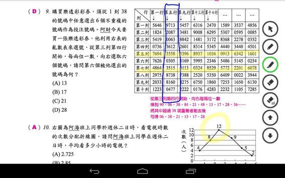 快樂教學王 - Social Teaching apk screenshot
