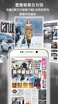 東網電子刊物 screenshot 1