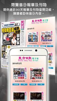 東網電子刊物 - 東方日報 apk screenshot