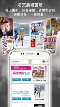 東網電子刊物 screenshot 3
