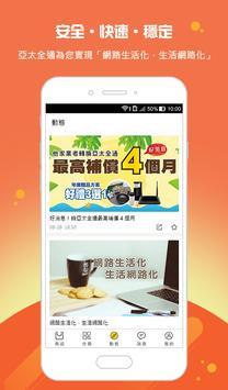亞太全通社區網路 screenshot 4