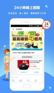 亞太全通社區網路 screenshot 5