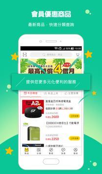 亞太全通社區網路 screenshot 6