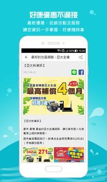 亞太全通社區網路 screenshot 7