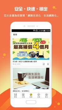 亞太全通社區網路 poster