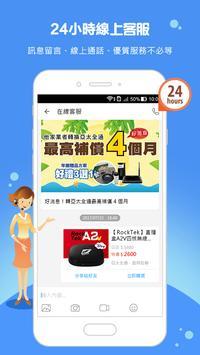 亞太全通社區網路 screenshot 1