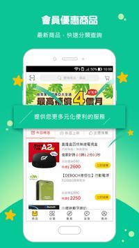 亞太全通社區網路 screenshot 2