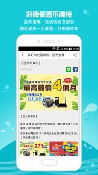 亞太全通社區網路 screenshot 3