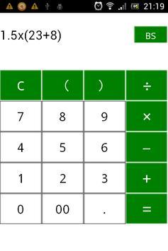 簡易数式電卓 ~括弧が使える~ screenshot 1