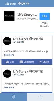 Life Story। জীবনের গল্প screenshot 1