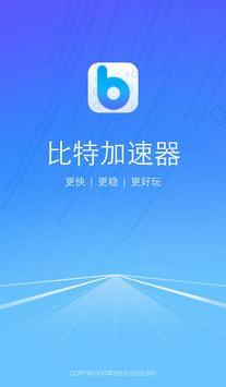比特VPN(永久免费、无广告) poster