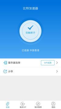 比特VPN(永久免费、无广告) screenshot 1