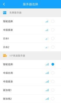 比特VPN(永久免费、无广告) screenshot 2