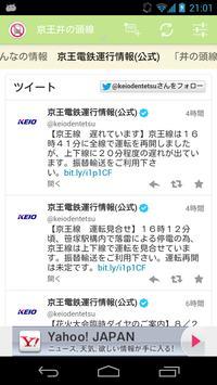 京王線止まったよ! screenshot 3