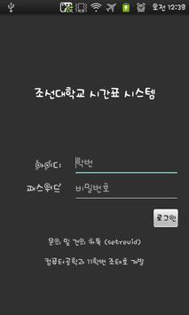 조선대학교 시간표 CTable poster