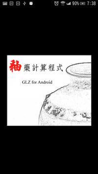 釉藥計算程式試用版 GlzApp 截图 3