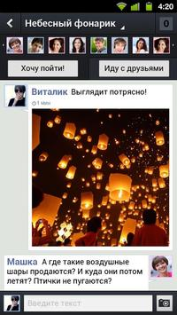 Yolki apk screenshot