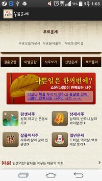 무료운세풀이 apk screenshot