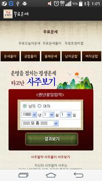 무료운세풀이 poster