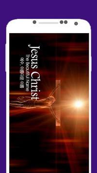 CCM복음성가:찬송,가스펠,Gospel음악 poster