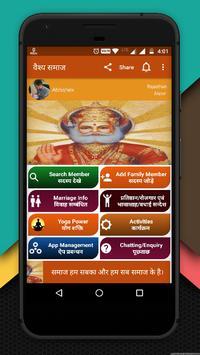 Vaishya Samaj screenshot 4