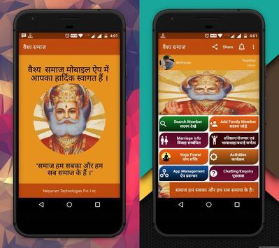 Vaishya Samaj screenshot 6
