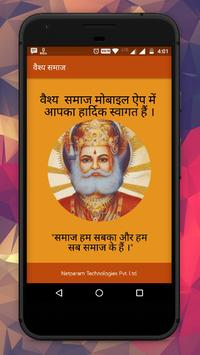 Vaishya Samaj screenshot 8
