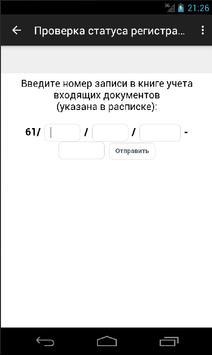 ROSREESTR61.RU screenshot 1