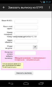 ROSREESTR61.RU screenshot 2
