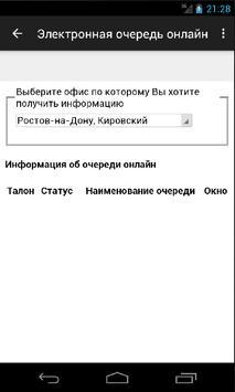 ROSREESTR61.RU screenshot 3