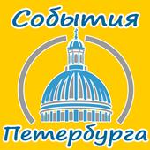 События Санкт-Петербурга icon