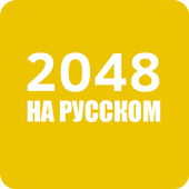 2048 на русском языке icon