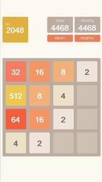 2048 на русском языке apk screenshot