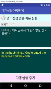 암묵기억 초급 영어성경(NIrV) 창세기, 시편 암송 apk screenshot