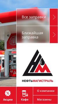 Нефтьмагистраль poster