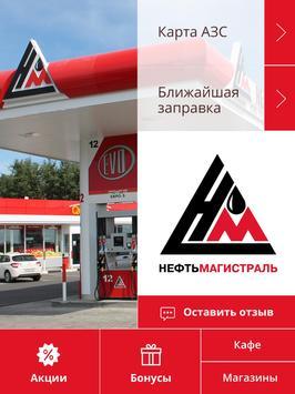 Нефтьмагистраль screenshot 4