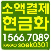 휴대폰 소액결제 현금화 icon