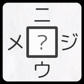 【漢字パズル460問】二字熟語穴埋めパズル ~ニジウメ~ icon